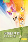 BS1072 與情緒共舞--走出人生陰霾(組員本) The Soul Care Bible Study Series : Dancing with Emotions - Out of the Glooms(Student Guide) Trad.