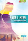 BS1059 與恩主相遇-活出敬虔信仰(組長本)簡體 The Soul Care Bible Study Series: Meeting with the Lord——Living out True Faith(Group Member's Guide)Simplified Version