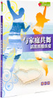 BS1053 與家庭共舞─活出真情真愛(組長本)簡體 The Soul Care Bible Study Series: Dancing with Your Partner——Living out True Love(Leader's Guide)