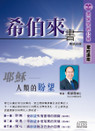 CD0009 希伯來書:耶穌─人類的盼望 粵語 CD CNV Bible Study Seminar:Hebrews(CD/Cantonese)