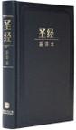 M12SS01H 聖經新譯本.簡體中型裝.黑色精裝白邊