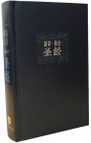 M26SS01H 新譯‧和合聖經 簡體中型裝神字版 黑色精裝白邊