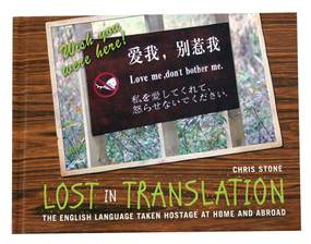 lost in translation book funny humorous hilarious abuse of english language gift for mom dad co worker friend
