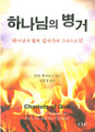 Chariots of God: God's Law in Relation to the Cross and the Christian(Korean)