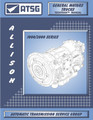 Allison 1000/2000 Transmission Tech Manual