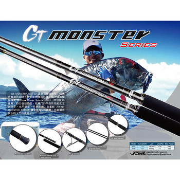 "Jigging Master GT Monster 8'0"" Rod"