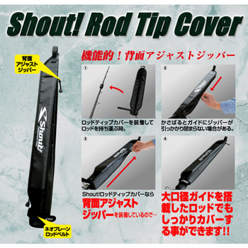 SHOUT Rod Tip Cover