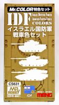 MR. HOBBY GUNZE SANGYO CS631 - IDF AFV Color Set