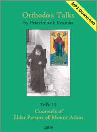 Talk 17: Counsels of Elder Paisios of Mount Athos