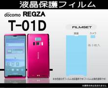 Toshiba T-01D Regza Screen Protector set