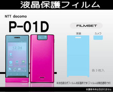 Panasonic P-01D Screen protector film
