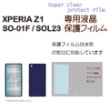 Sony SO-01F Screen Protector set