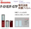 Docomo Fujitsu F-07F Protective film set