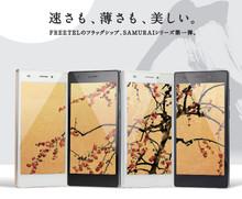 Freetel Samurai Miyabi Android Phone