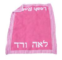 Custom Knit Baby Blanket | Hebrew Names