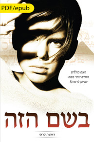By This Name (Hebrew) eBook Edition
