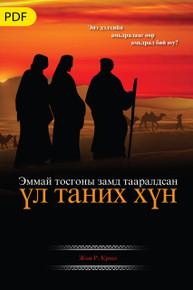 Par ce nom (mongol) (version numérique)
