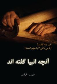 Tout ce qu'ont dit les prophètes (persan)