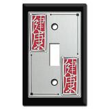 Asian Symbol Decor - Health Switch Plate