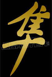 Chinese Lettering Sword 1 Decal Sticker