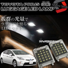Rear Hatch Trunk Luggage LED Lamps for 2010-2015 Toyota Prius