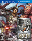 Dynasty Warriors 8: Xtreme Legends Complete Edition (JAPANESE PAL) - PSV (Used)