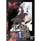 Boogiepop Phantom Evolution - Boxed Set (4-Disc Set) Collector Box NOT Included