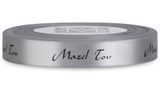 "Double Faced Satin Sayings - Black ink ""Mazel Tov"" on Sterling"