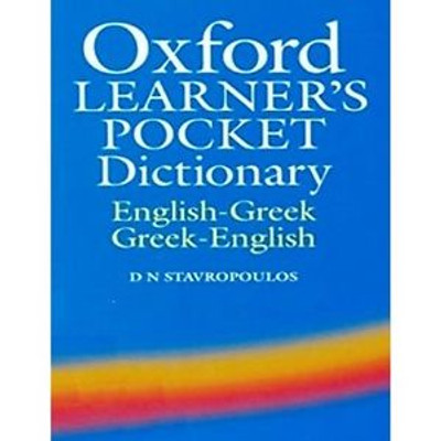 Greek to English and English to Greek