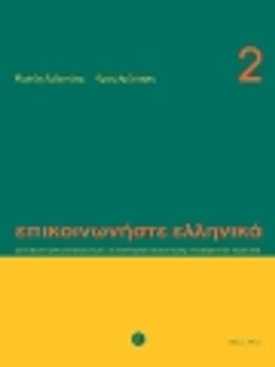 Text Volume 2