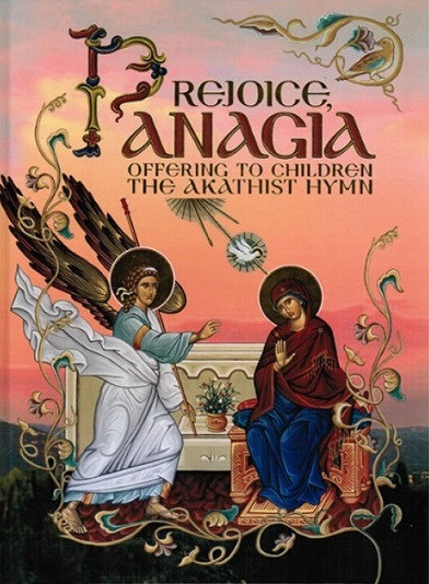 Rejoice, Panagia! Offering to Children: The Akathist Hymn