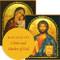 Matching set: Christ the Teacher & Mother of God Lovingkindness, large icons