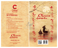 20% off Chisel Nail Art Chinese Collection #017