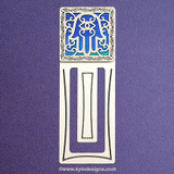 Hamsa Engraved Bookmark