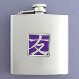 Friendship Chinese Character Drinking Flask 6 Oz. Polished