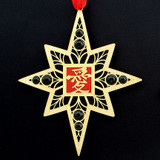 """Chinese Character """"Love"""" Christmas Ornaments"""