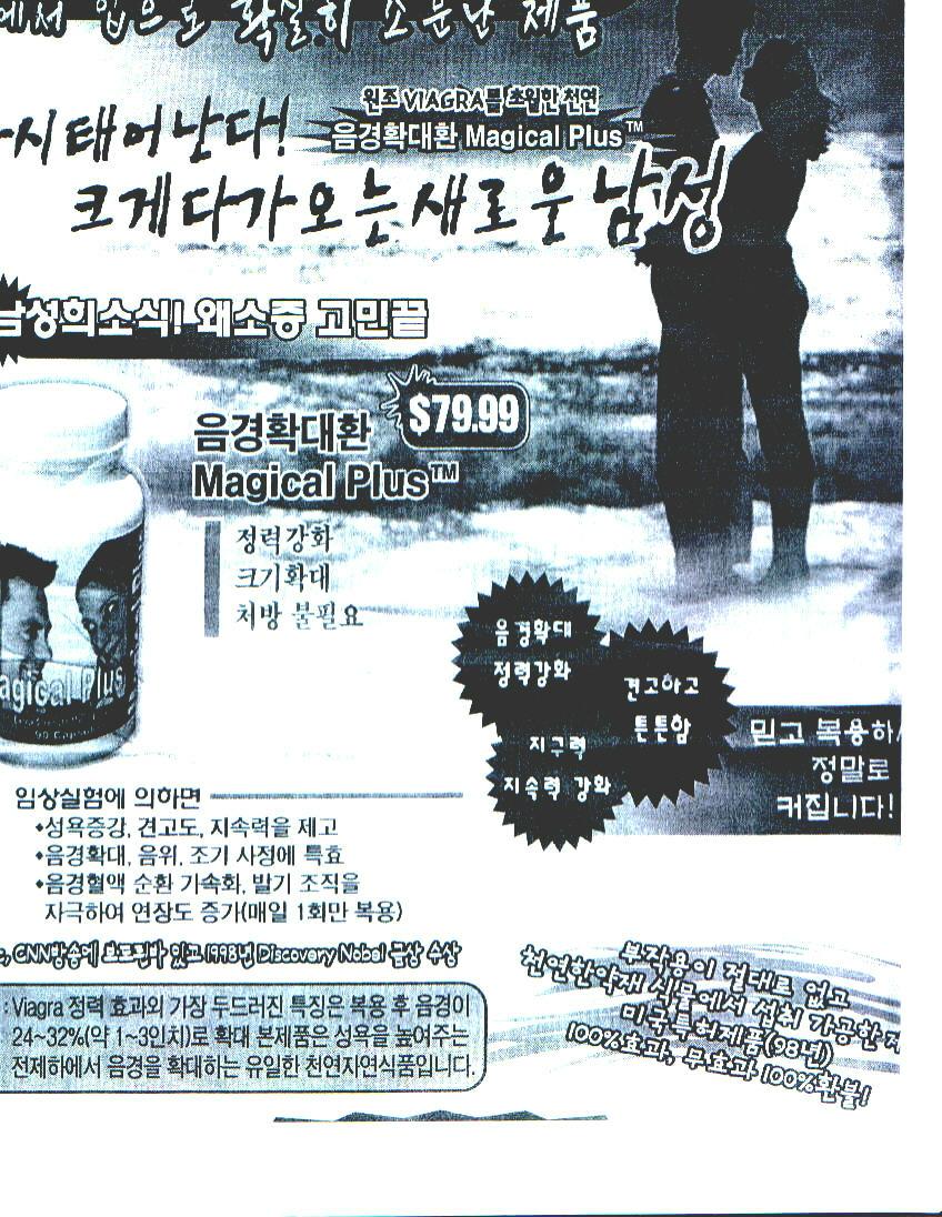 Korean Adv