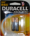 Duracell Coppertop AAA - 2 Pack Retail
