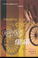 TD2326 告別傷痛 Healing is a Choice