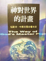 神對世界的計畫 kami no master-plan no yukuhe (The Way of God's Master Plan)