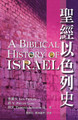 TD1407 聖經以色列史 A Biblical History of Israel