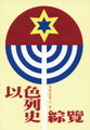 9789579337854 以色列史綜覽 A Survey of Israel's History