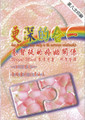 TD0502  更深的合一 How to develop deep unity in the marriage relationship *斷版*