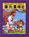 CHS0784 漫畫聖經(附CD)--簡體 Comic Bible with CD Read With Me Bible (Hardcover+CD)