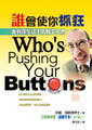 9781885216649 誰會使你抓狂 Who is push your bottom