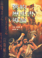 舊約歷史書導論 An Introduction to the old Testament Historical Books