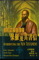 TD2608 新約文學與神學:保羅及其書信 Introducing the new testament