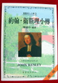 SA2226 約翰衛斯理小傳 A Brief Biography of John Wesley