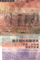 啟示錄的刻劃研究:英雄、女性與國度的故事 Revelation Characterized:Stories of Heroes, Women and Empires