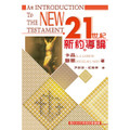 TD1406 21世紀新約導論 An Introduction to the New Testament